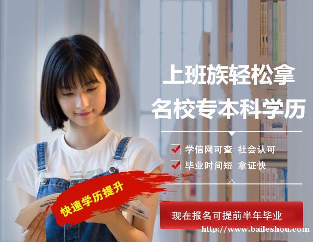 北京全程托管大专本科学历报名不考试正规学信网可查