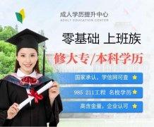 北京自考正规学历大专本科专业好考毕业简单报名条件低