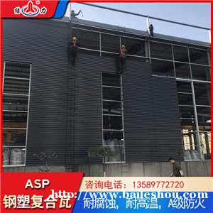 ASP钢塑复合瓦 山东莱芜覆膜金属瓦 蓝色防腐铁皮瓦环保耐用
