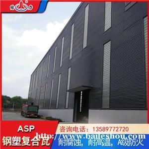 结力防腐瓦 山东青州asp钢塑瓦 钢塑耐腐板品质保证