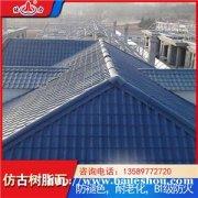 树脂瓦 屋顶仿古瓦 山东临邑竹节树脂瓦体积稳定抗荷载